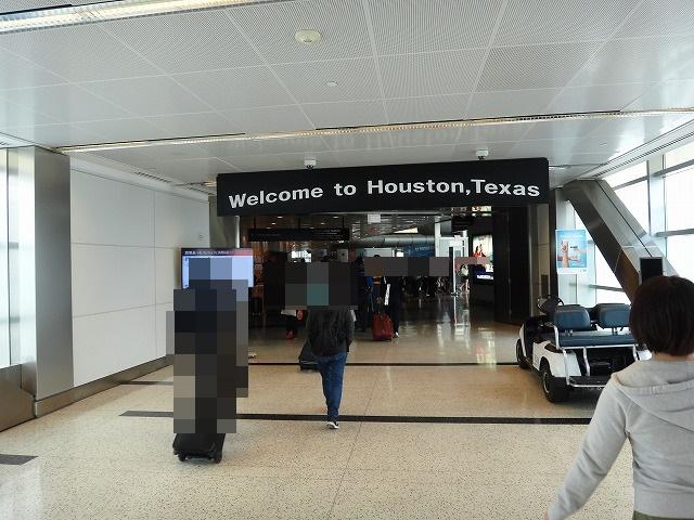 アメリカヒューストン空港入国審査入り口