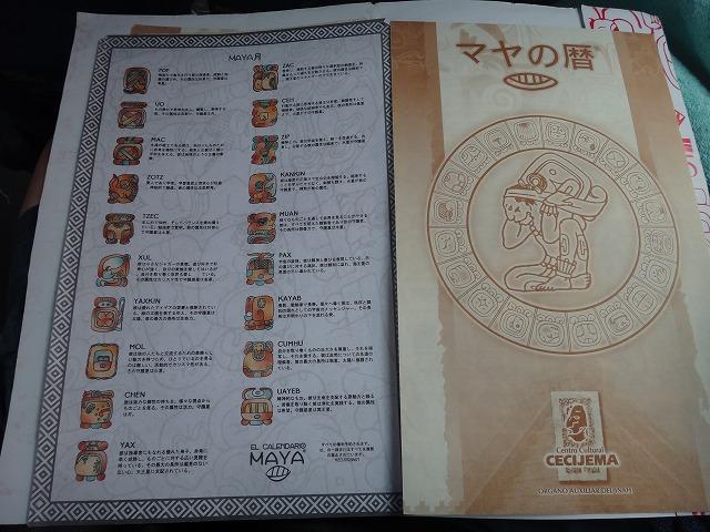 チチェン・イツァのマヤ暦