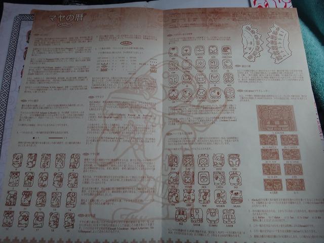 チチェン・イツァのマヤ暦3