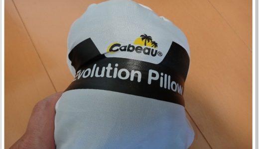 飛行機枕で首をホールド超熟睡!飛行機旅行に最適の長時間でも痛くならない首枕