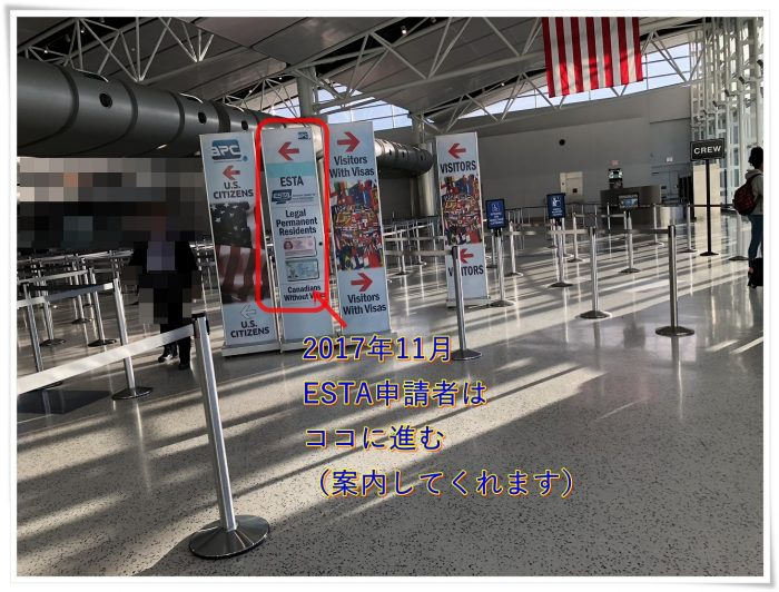 アメリカヒューストン空港入国審査入り口ESTA申請者が進むサイン2