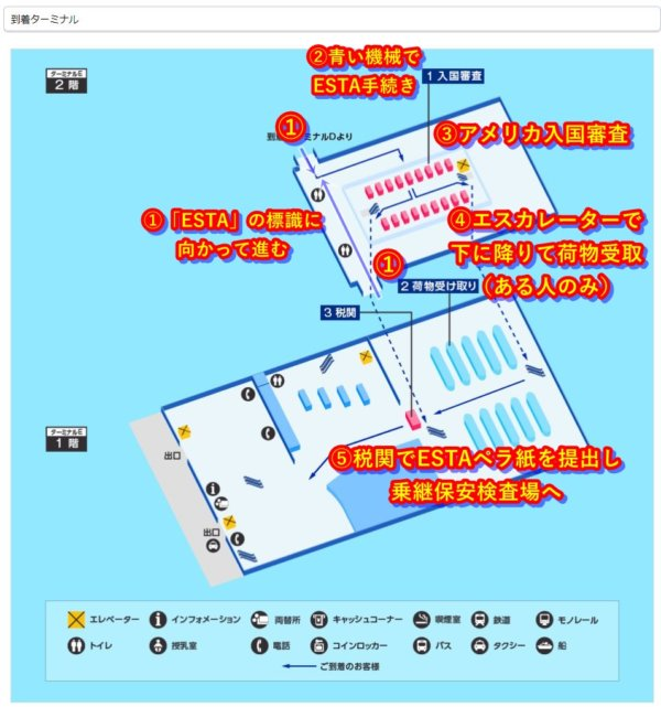 ANAホームページジョージブッシュ・インターコンチネンタル空港地図キャプチャ