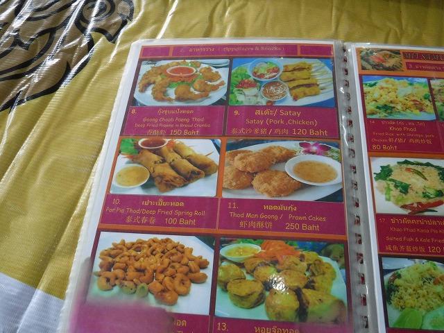 タイ・サムイ島チャウエンビーチおすすめレストラン_ミトラレストランメニュー03