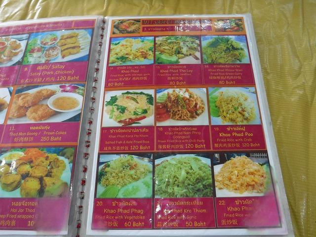 タイ・サムイ島チャウエンビーチおすすめレストラン_ミトラレストランメニュー02