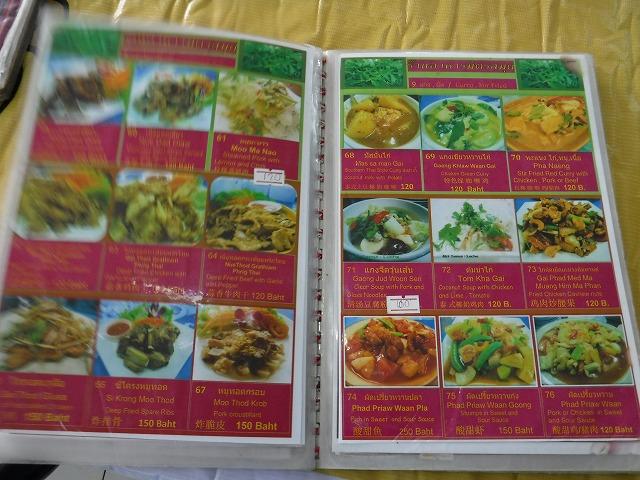 タイ・サムイ島チャウエンビーチおすすめレストラン_ミトラレストランメニュー01