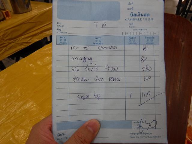 タイサムイ島チャウエンビーチのミトラレストラン2日目のお会計