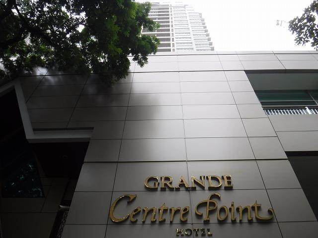 タイ・バンコクのホテル、グランデセンターポイントチットロム01
