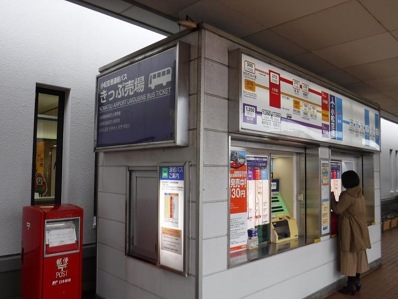 小松空港リムジンバス発券所