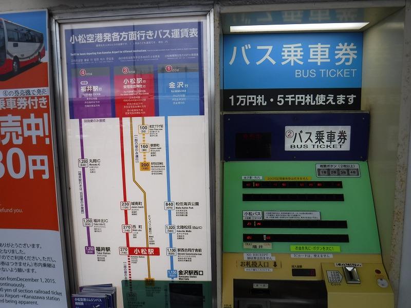小松空港リムジンバス発券自動販売機