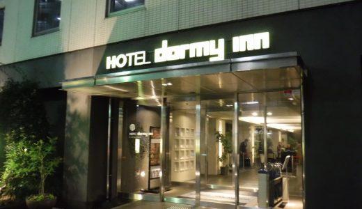 ドーミーイン金沢アメニティ情報|デラックスクイーンルームに宿泊してみた