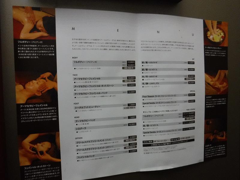 加賀温泉たちばな四季亭ボディケア