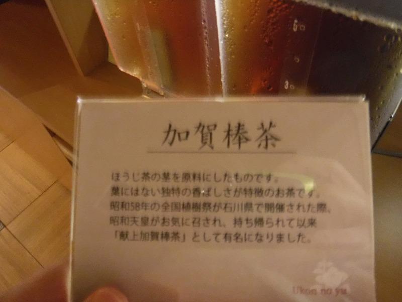 加賀山代温泉 たちばな四季亭温泉男湯の加賀棒茶説明