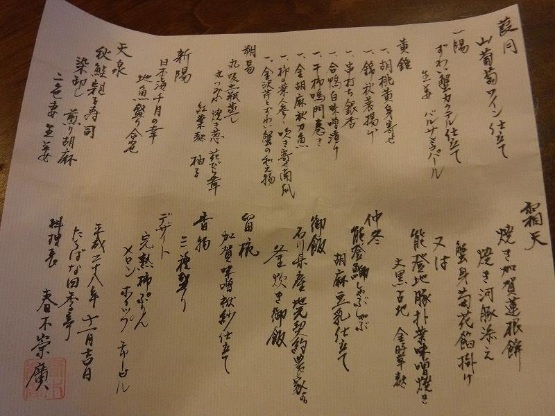 石川県たちばな四季亭部屋食お品書き