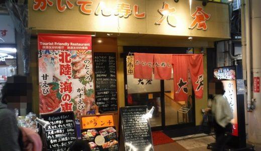 近江町市場|回転寿司大倉で安くてウマい金沢グルメ寿司を食べてみた