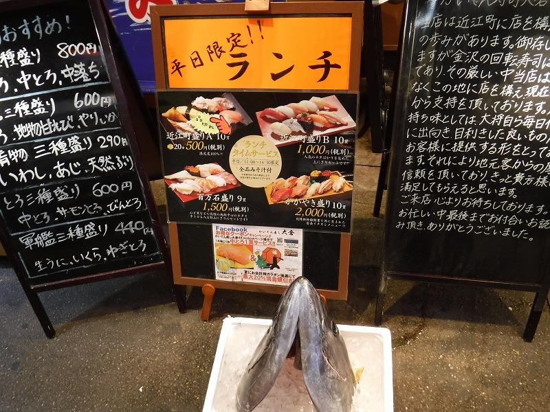 かいてん寿し大倉近江町市場店入り口