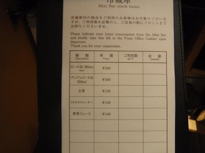 ホテルトラスティ金沢香林坊ツインルーム客室冷蔵庫の料金