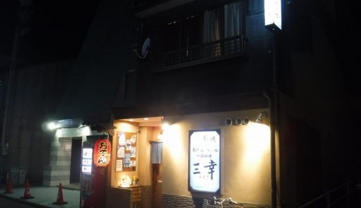 金沢おでんみゆき予約は3人から【地図】香箱ガニかに面、みゆき揚げがウマかった
