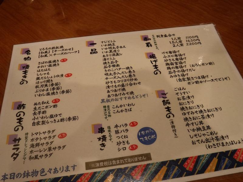 金沢おでん三幸(みゆき)のメニュー1