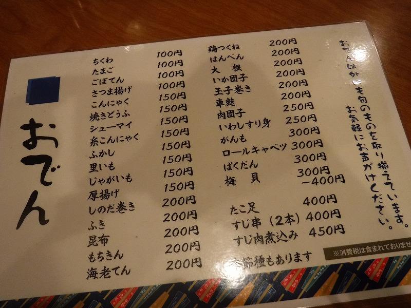 金沢おでん三幸(みゆき)のメニュー2