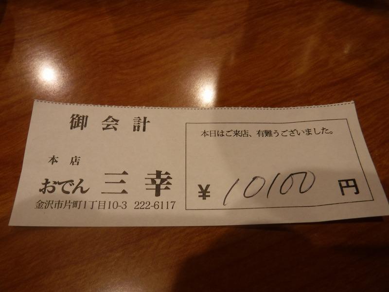金沢名物の金沢おでん「三幸みゆき」お会計