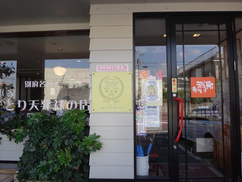 大分県別府レストラン東洋軒とり天発祥の店