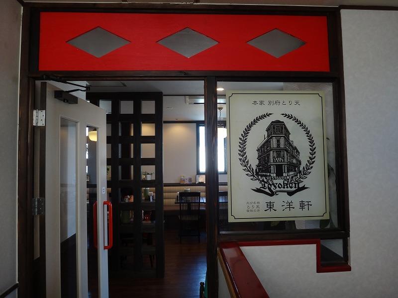 大分県別府レストラン東洋軒入り口