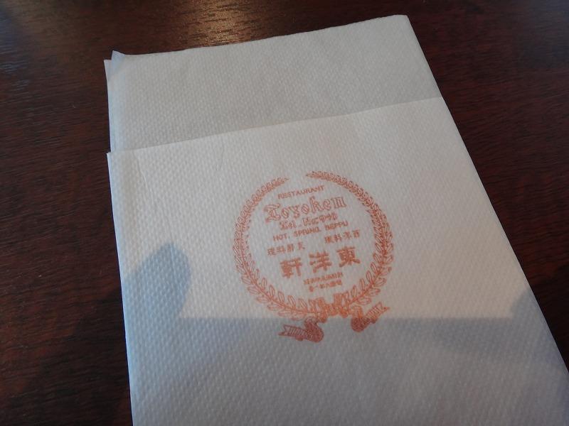 大分県別府レストラン東洋軒ナプキン