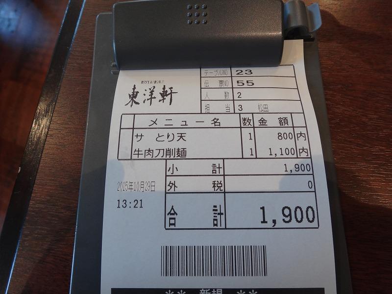 大分県別府レストラン東洋軒とり天ランチと牛肉刀削麺のお値段