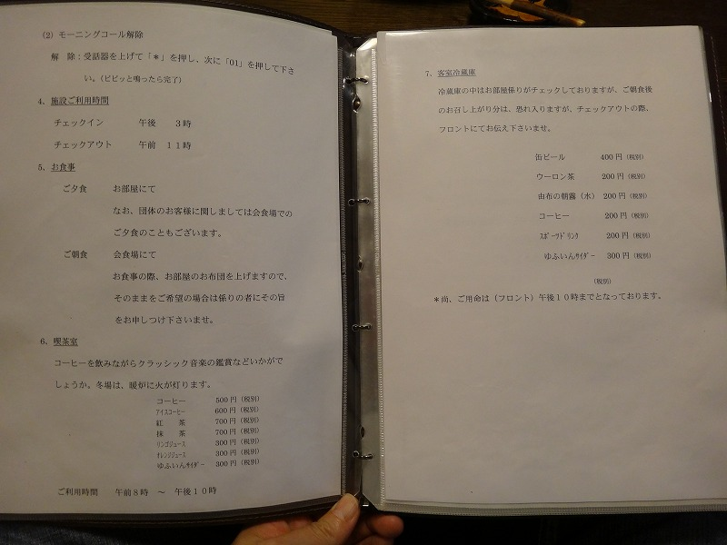 ゆふいん山荘わらび野「青林」宿泊のしおり02