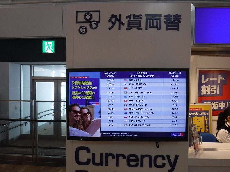 新千歳空港の外貨両替レート案内