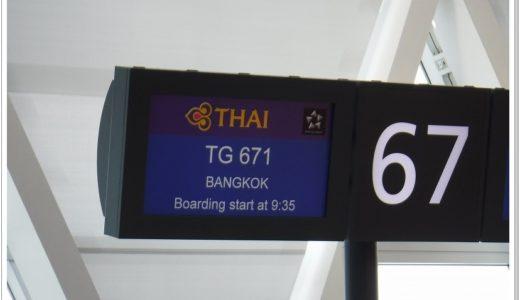 北海道からチェンマイ旅行記|タイ国際航空(日本便)新千歳空港発でGO!