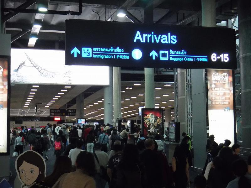 バンコクスワンナプーム国際空港国内線Dコンコースバンコク着の入国審査口