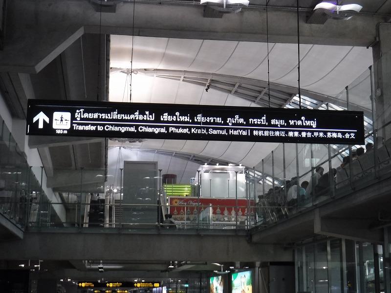 バンコクスワンナプーム国際空港国内線コンコースにあるチェンマイ乗り継ぎのサイン拡大