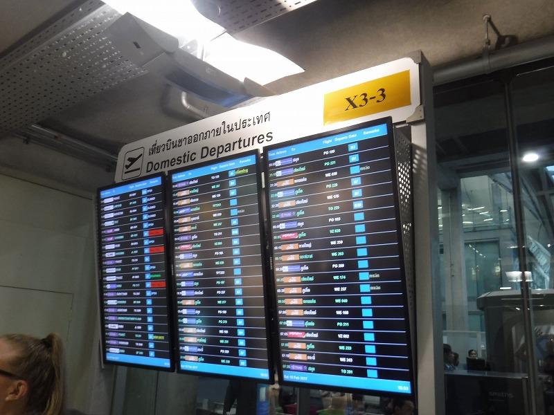 スワンナプーム国際空港の国内線チェンマイ行きボードサイン