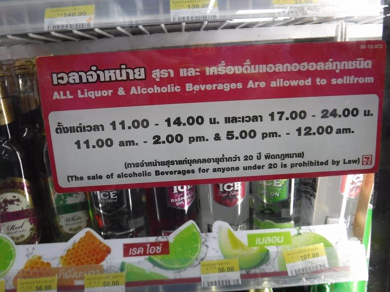 タイ・チェンマイのセブンイレブン アルコール類の販売規制時間