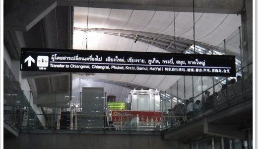 チェンマイへ乗り継ぎ|バンコクスワンナプーム国際空港でスムーズに乗継する方法