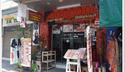 チェンマイマッサージ|ナイトバザール近くのゴールドハンドタイマッサージGold Hand Thai Massage体験記