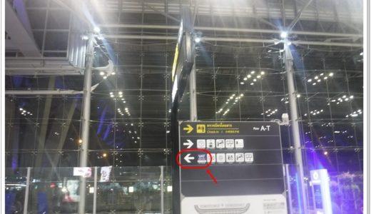 バンコクVAT空港還付手続き場所|スワンナプーム国際空港のVATカウンター手続きはコチラ