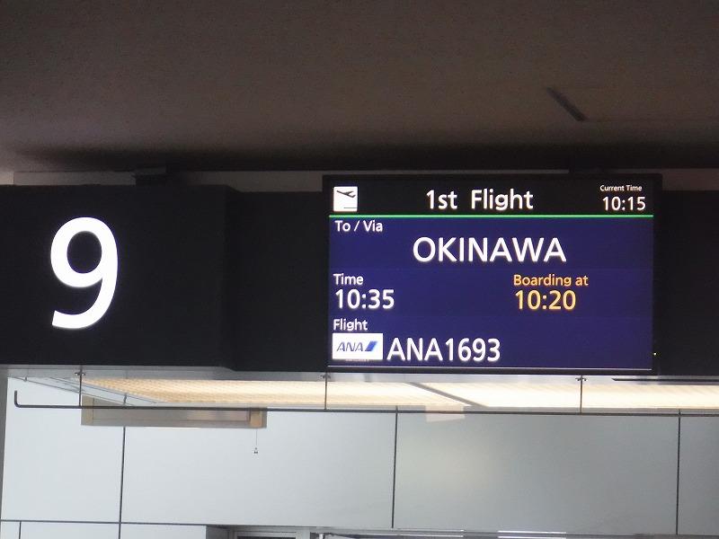 新千歳空港ANA搭乗口サイン