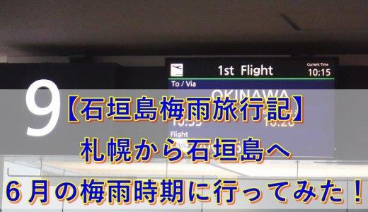 【石垣島梅雨旅行記】札幌から石垣島へ6月の梅雨時期に行ってみた!