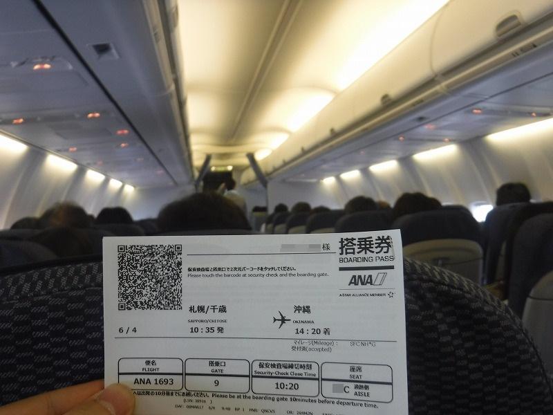 ANA1693便 新千歳-沖縄の機内