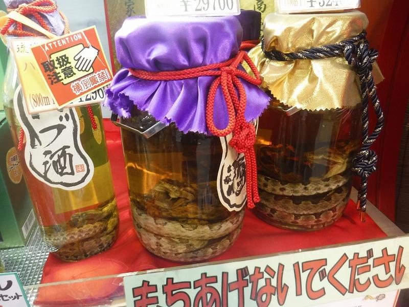 梅雨時期の沖縄空港ロビー売店_ハブ酒