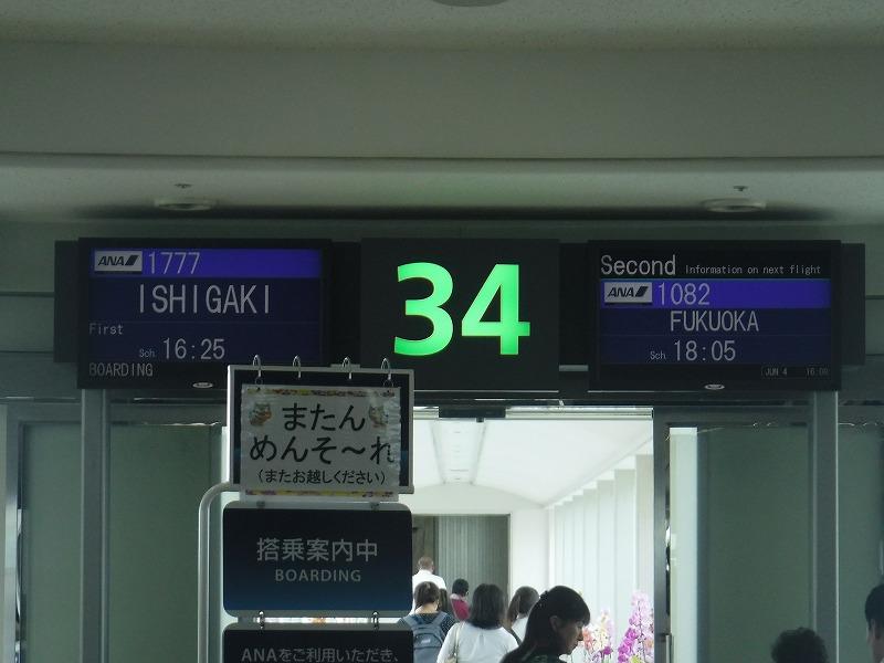 梅雨時期の沖縄空港から石垣空港への出発登場ロ