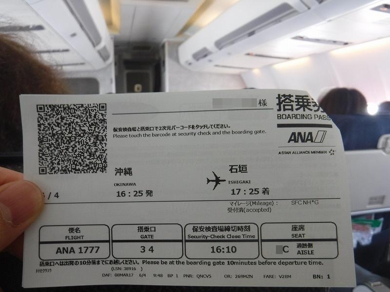 梅雨時期の石垣空港に向かうANA1777便機内の様子