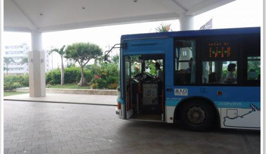 石垣空港からバスでANAインターコンチネンタル石垣リゾート|バス料金・7泊用スーツケースは乗せれる?