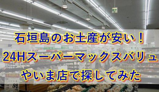 石垣島のお土産が安い!24Hスーパー、マックスバリュやいま店で探してみた