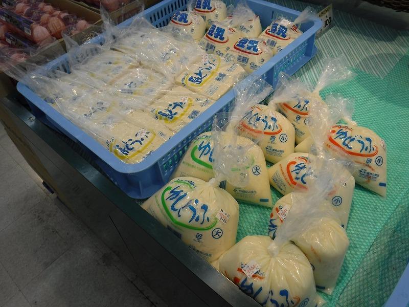 石垣島のお土産が安い24時間スーパー、マックスバリュやいま店_店内の写真_ゆしどうふ