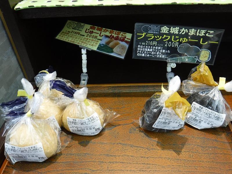 石垣島のお土産が安い24時間スーパー、マックスバリュやいま店_店内の写真_お惣菜コーナージューシーかまぼこ