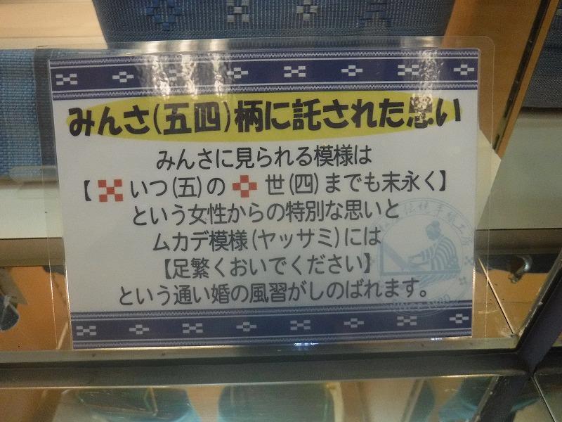 ANAインターコンチネンタル石垣リゾート内のショップで販売しているミンサー織りの説明