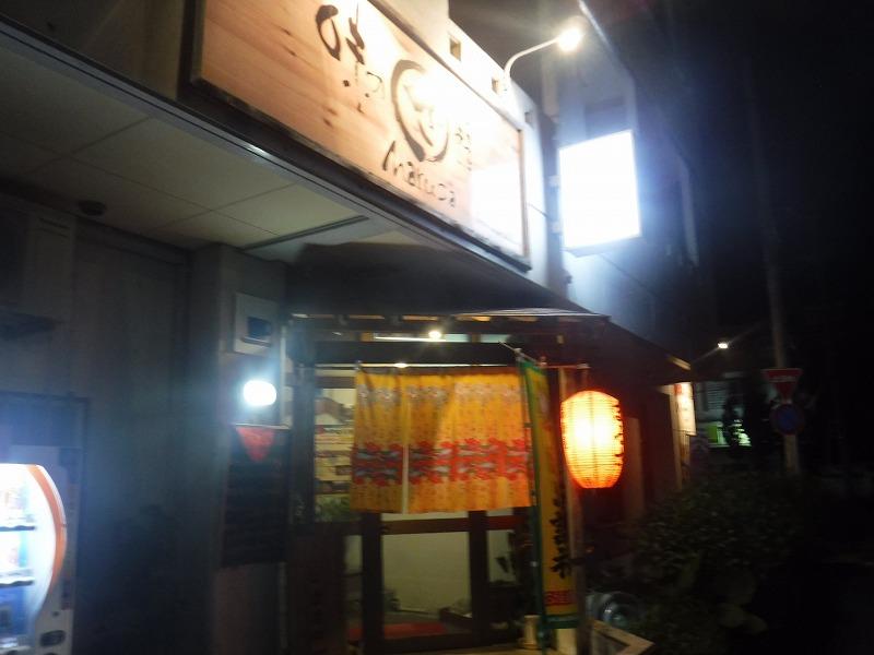 石垣島の居酒屋まるさ美崎店1